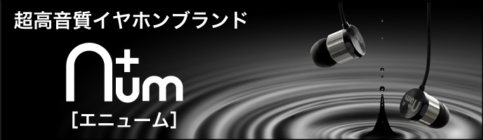 イヤホンのブランドでハイクラスを誇る | n+um(エニューム)