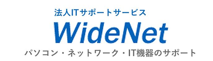 群馬の法人ITサポートサービス Wide Net[ワイドネット]
