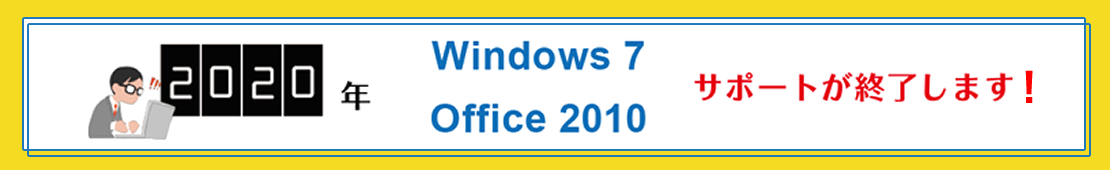 2020年、Win10とOffice2010のサポートが終了します!