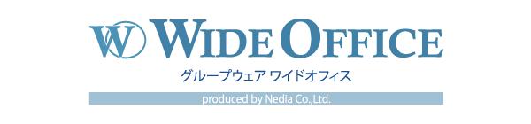 グループウェア ワイドオフィス - WideOffice