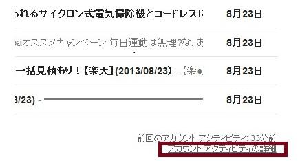 gmail_down_m