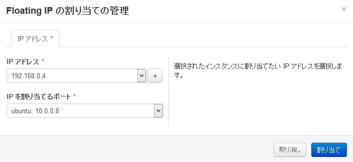 フローティングIP4_a
