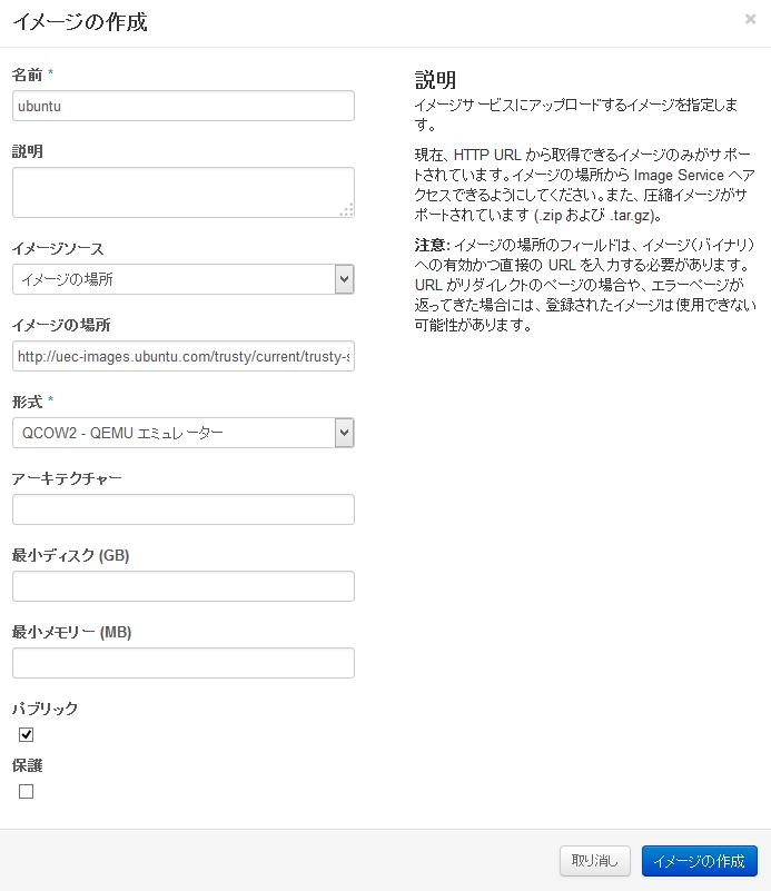 イメージの登録2_a