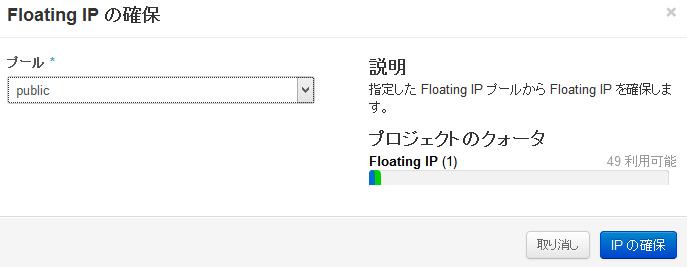 フローティングIP3_a
