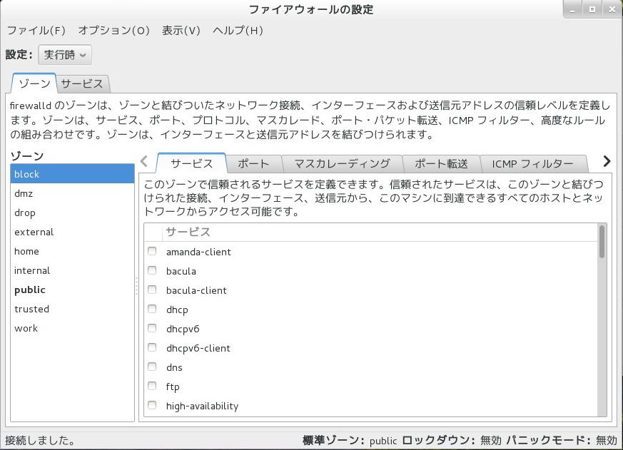firewall-config01