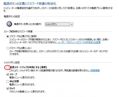 win8_error_001