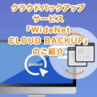 クラウドバックアップサービス『WideNet CLOUD BACKUP』のご紹介