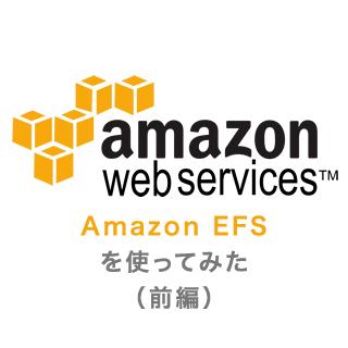 Amazon EFSを使ってみた(後編) - 株式会社ネディア