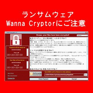 ランサムウェア「Wanna Crypt」に関する注意
