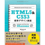 htmlcss_standardcourse