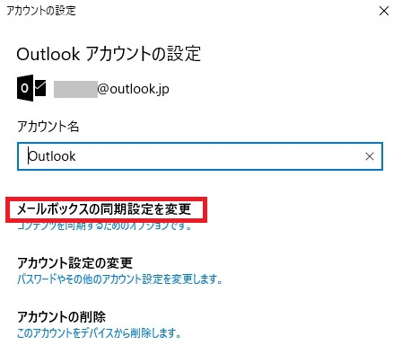 win10mail_05