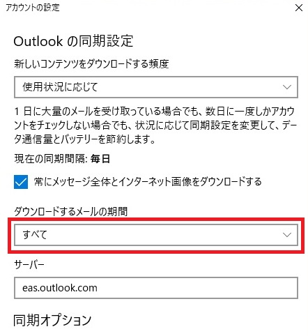 win10mail_06