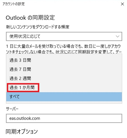 win10mail_07