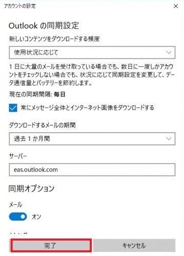 win10mail_08