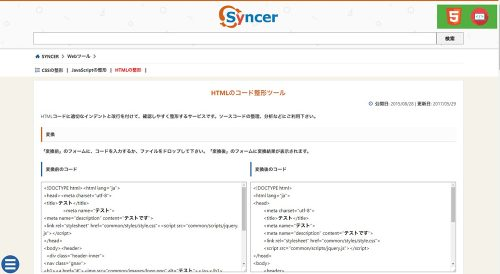 「syncer」のコード整形ツール