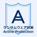ランサムウェア対策 Active Protection