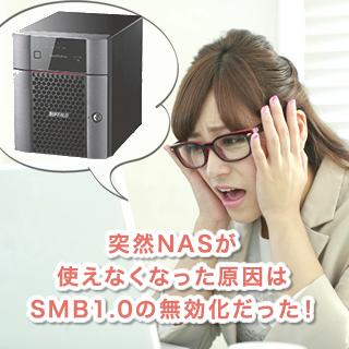 突然NASが使えなくなった原因はSMB1.0の無効化だった!