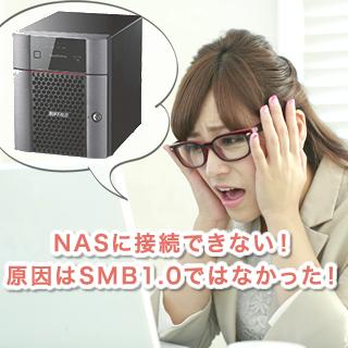NASに接続できない!原因はSMB1.0ではなかった!