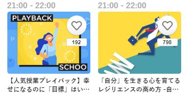 生放送カレンダー